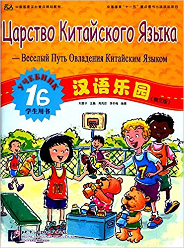 Chinese Paradise Student's Book 1B In Chinese And Russian Edition / Chinese Start Learning Textbook