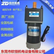 цена на DC12V/24V/90V permanent magnet brushed DC motor 120W reduction gear motor Z5D120-90GN