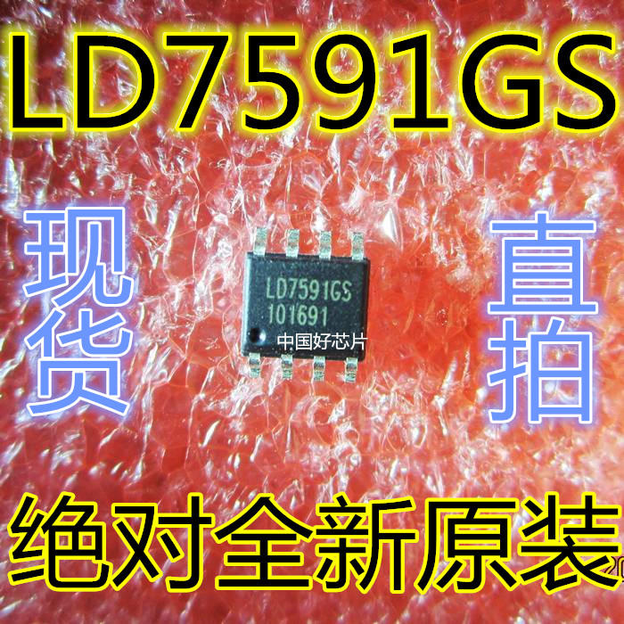 5pcs/lot LD7591 LD7591GS SOP-8