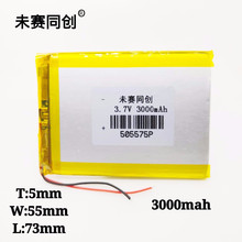 купить 3.7v 505575 3000mah lithium polymer battery protection plate plate MP3 MP4 GPS LED lamp heating suit and other 4.2v lithium batt по цене 898.81 рублей