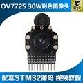 Stm32 ov7725 cámara web cinturón ov7670 al422b fifo