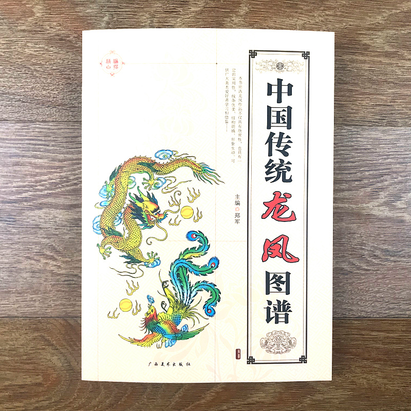 Traditional Chinese Animal Dragon Phoenix Painting Art Book / Bai Miao Gong Bi Line Drawing Art Textbook