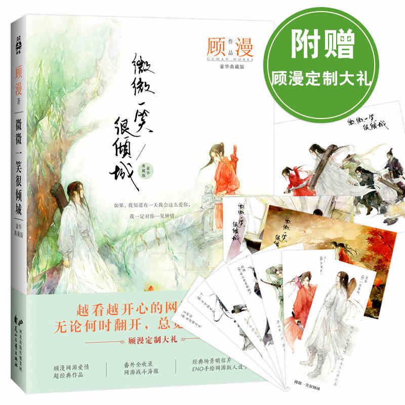 Chinese Popular Novels Wei Wei Yi Xiao Hen Qing Cheng By Gu Man (Simplified Chinese) For Adult Fiction Books