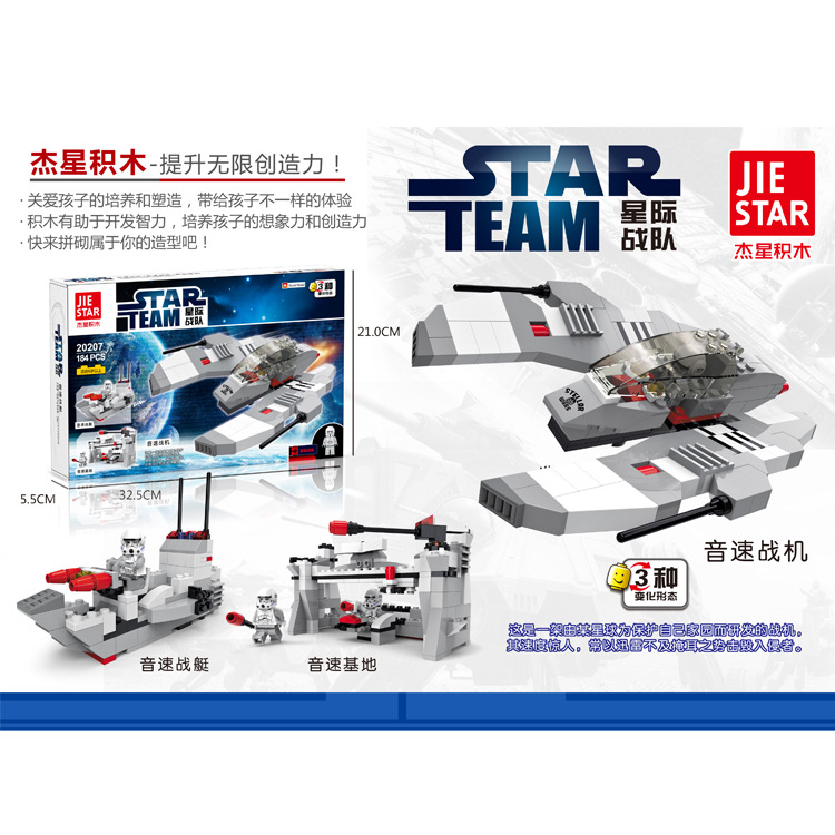 Star Wars Supersonic speed fighter base model plane children s science fiction series mini DIY toy