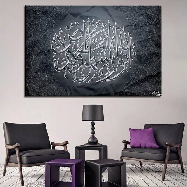 Canvas Wall Art Gambar Kerangka Room Home Decor 1 Piece Pcs Allah Kaligrafi Islam Alquran Lukisan Hd Cetakan Poster