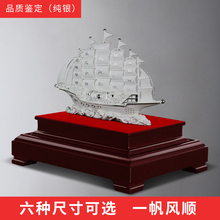 999 Silver Sailing Boat Full Smooth Home Recruitment Opening Gift Sending Frie