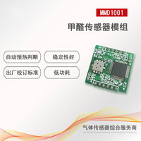 MEMS Formaldehyde Sensor Module Formaldehyde Detection Module Indoor Formaldehyde Detection Gas Sensor