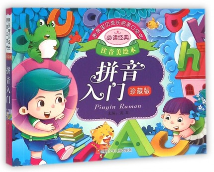 Pinyin In Preschoo For Learning Chinese Phoneticize / Basic Language Learning Books