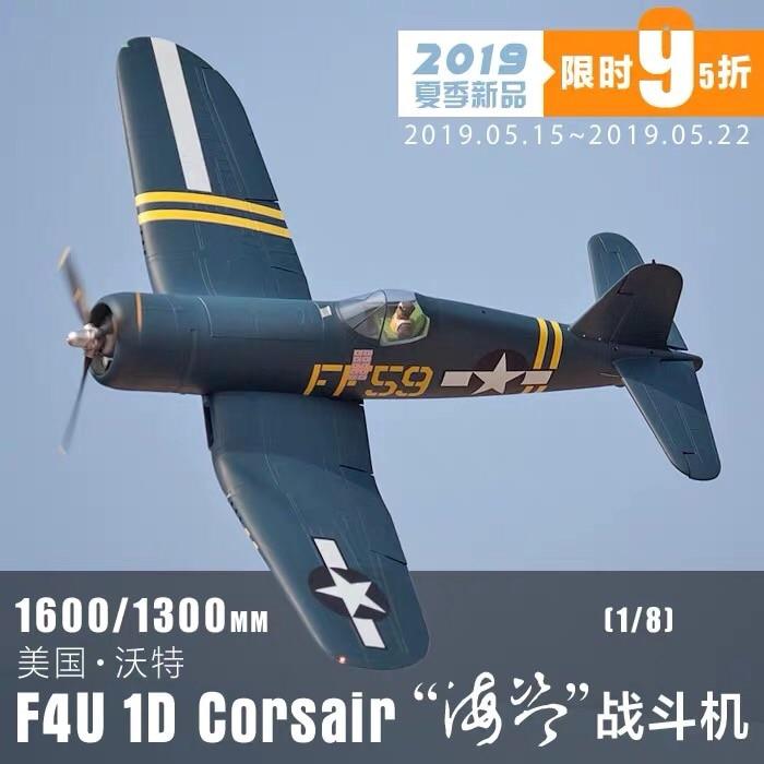 Flightline F4U-1D Corsair Bubble Top and F4U-1A Corsair Birdcage 1600mm (63) Wingspan - RC propeller plane PNPFlightline F4U-1D Corsair Bubble Top and F4U-1A Corsair Birdcage 1600mm (63) Wingspan - RC propeller plane PNP
