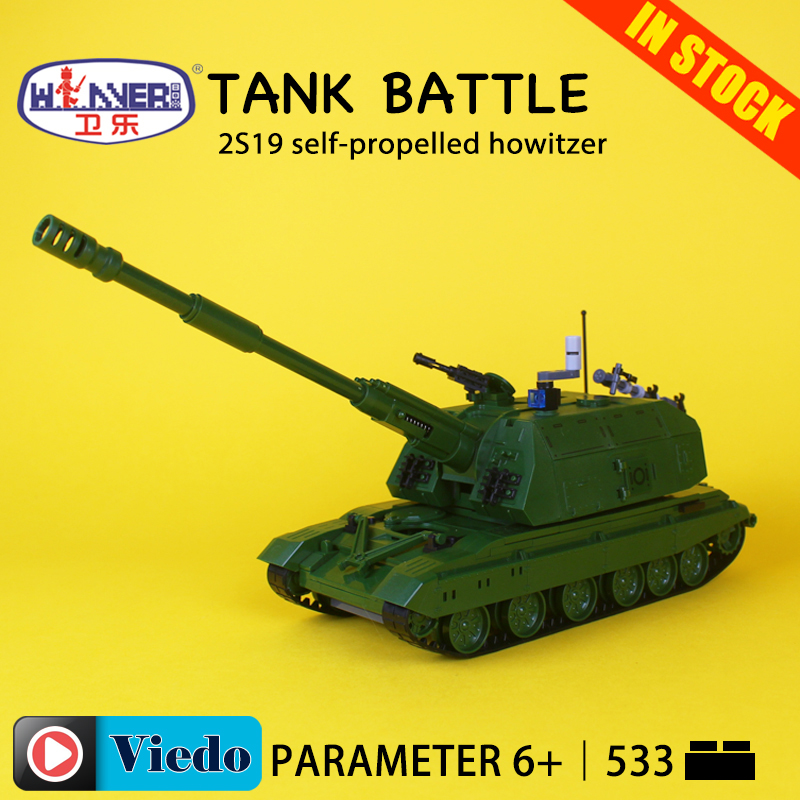 Howitzer, Toys, Battle, Blocks, Bricks, Compatible