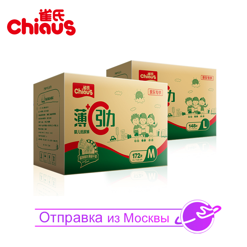 disposable diapers Chiaus Ultra Thin M 172pcs + L 148pcs nappy changing for newborn durability disposable feather microtome blades