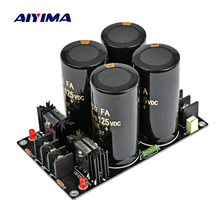 AIYIMA 120A 앰프 정류기 필터 전원 보드 고전력 쇼트 키 정류기 필터 전원 보드 10000 미크로포맷 125 V