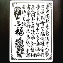 DIY Craft A4 Size Chinese Characters Stencil Template For Wall Painting Photo Album Decorative Embossing Cards