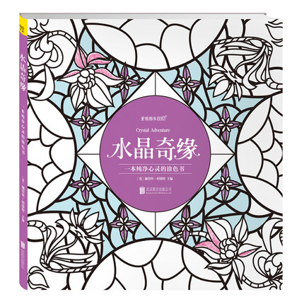 Crystal Romance Coloring Books For Adult Children Relieve Stress Graffiti Painting Drawing Secret Garden art coloring books 12 color pencils the colorful secret garden style coloring book for children adult relieve stress graffiti painting drawing book