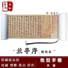 Zhu suiliang LAN Ting Сюй Орхидея павильон Предисловие микро-спрей печатное издание коллекция произведений искусства подарок в твердом переплете коллекция