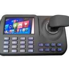 IP PTZ камера контроллер сетевая клавиатура ONVIF 3D Джойстик 5 дюймов Красочный Светодиодный дисплей Plug and Play USB и HDMI выход