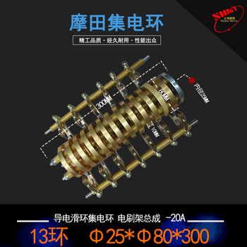 13-way-20A-conductive slip ring collector ring-brush holder assembly -25X80X300MM 6 road 10a diameter 22mm collector ring slide ring lighting brush box