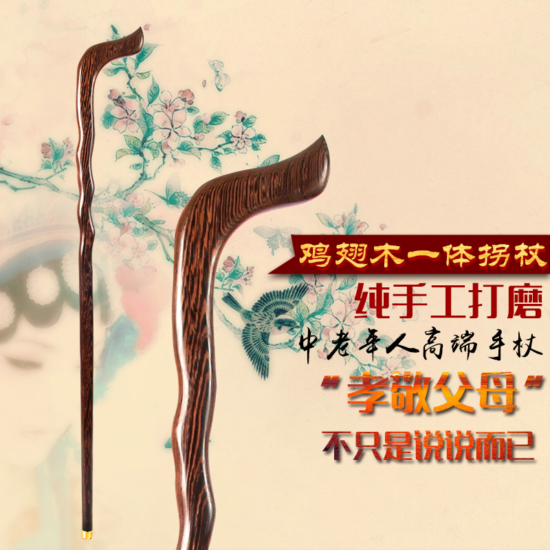 Wood Material Is One Of The Wings Of Wood Mahogany Cane Cane Wooden Stick Stick Elderly Crutches Leading Civilization