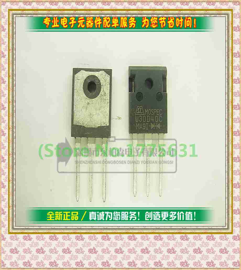 Цена U30D40C