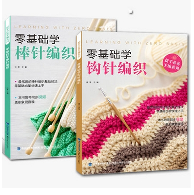 2pcs hooked need and knitting Pattern Book Weave textbook For Beginners Handmade Essential Books the classic crochet knitting skills textbook for beginners handmade essential books with clear big pictures in chinese
