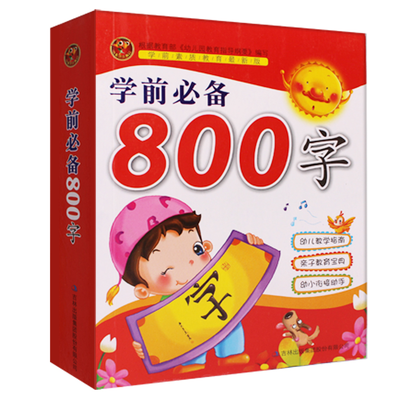 Chinese 800 Characters Book : Including Pin Yin ,English And Picture For Chinese Language Starter Learners,Chinese Book For Kids