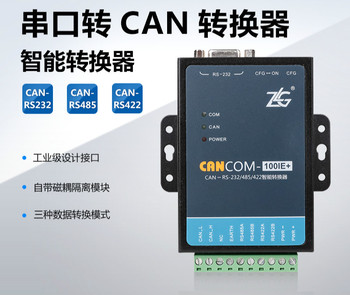 Промышленный RS232/485/422 серийный преобразователь CANCOM-100IE +