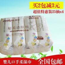 Чистой, влажной влажные салфетки ткани мягкой младенческой новорожденных кожа хлопок и