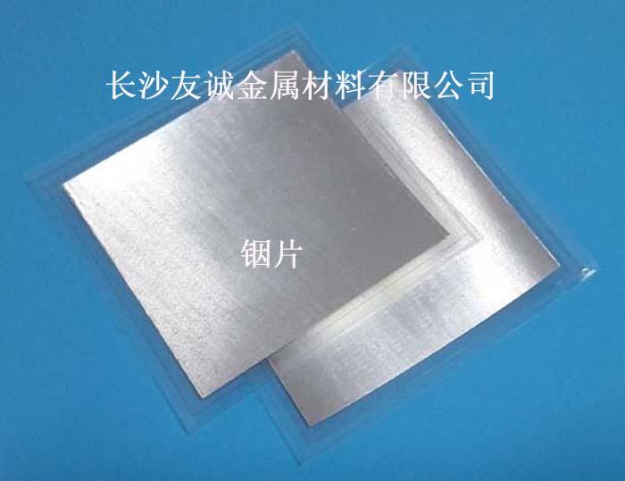 Indium Foil Indium Block 99.995% Size 100*100*0.1mm Laser Heat Dissipation Coating Sealing Material