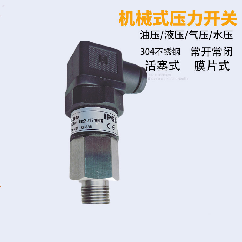 Pressure Switch Mechanical Pneumatic Hydraulic Oil Hydraulic Piston Controller Adjustable S700