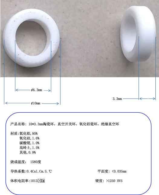 10*3.3mm ceramic ring, vacuum switch ring, alumina ceramic ring
