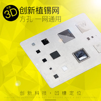 Unique Groove Fixed IC Professional 3D Tin Plant Net For IPhone 6 6S 6p 6sp 7