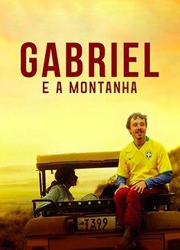 《加布里埃尔与群山》2017年巴西,法国剧情,冒险电影在线观看