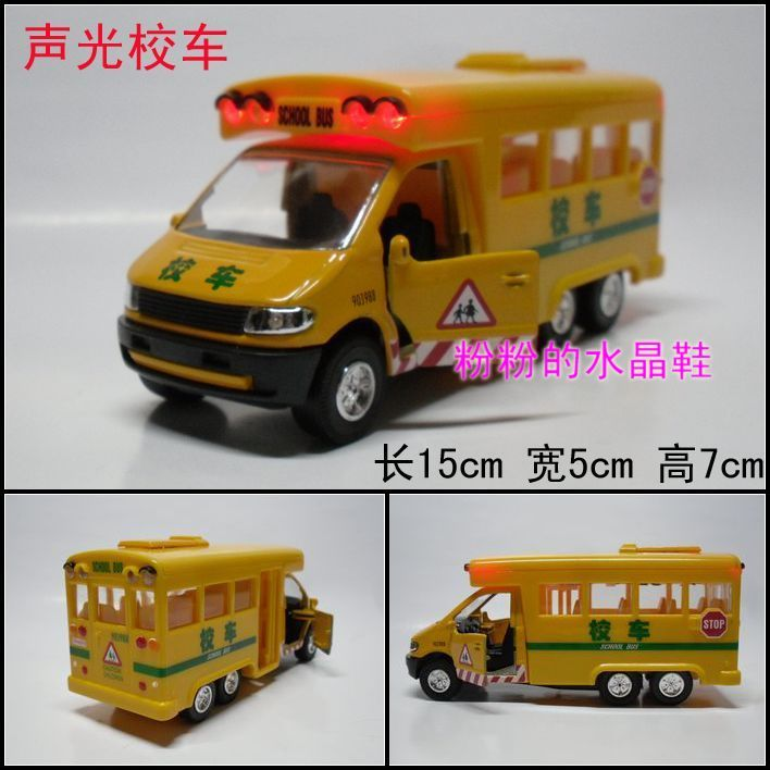 Double car model toy school bus plain bus