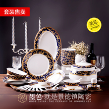 Black Jingdezhen 48 head bone china tableware dishes dishes suit European ceramics tableware blue Yu
