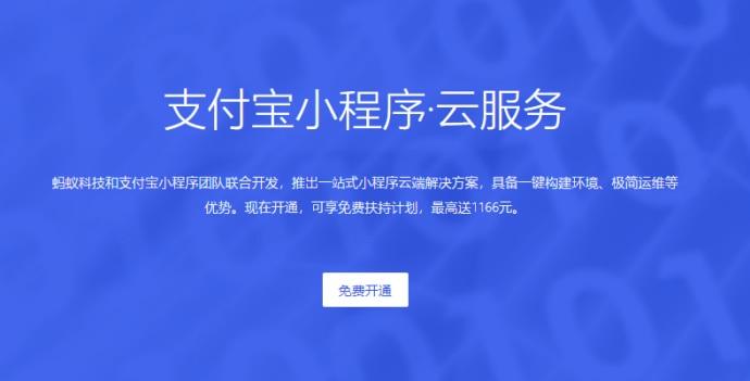 申请#支付宝小程序·云服务#免费赠送3个月服务器+1年CN域名