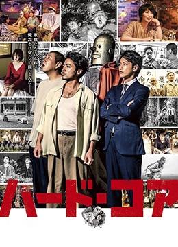 《硬核》2018年日本喜剧电影在线观看