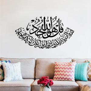 Image 3 - Islámico cita adhesivos de pared musulmán árabe decoraciones para el hogar 316. Calcomanías de vinilo para dormitorio, calcomanías de Dios á Corán de arte, mural 4,5