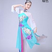 Классическая Танцы костюмы женские элегантные yangge костюмы Новые взрослых зонтик Танцы костюмы