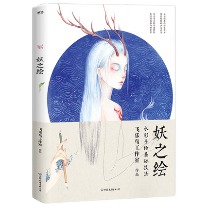 Aestheticism And Ancient Style Monster Painting Book Basic Skills Of Watercolor Hand Painting Drawing Art Textbook
