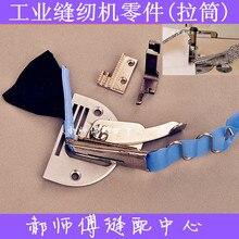 Оверлок папка клейкая лента Размер 32 мм A10 hemmer прямой угол косой связующий для швейной машины обвязки кривой кромки
