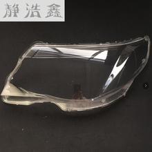 フロントヘッドライトヘッドライトガラスマスクランプカバー透明シェルランプマスクスバルフォレスター 2009 2012