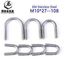 8pcs DIN3570 U Bolts M10 304 Stainless Steel U Type Card U-Shaped Tube Clamp Horse Riding Boop Stirrup Bolts U-Screws(China)