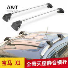 A&T car styling for X1 roof rack crossbars For X1 panoramic sunroof special car roof rack luggage rack crossbars Silent Wings