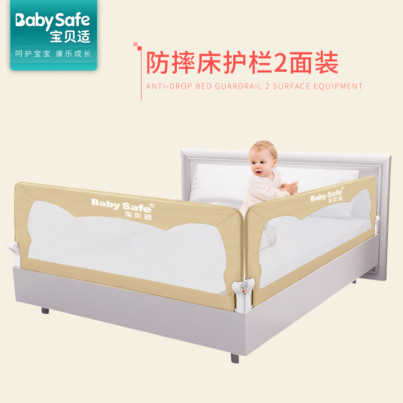 2pcs-baby-bed-guardrail-children-bed-fence-to-prevent-the-2-sides-of-the-bed-balustrade-bed-baffle