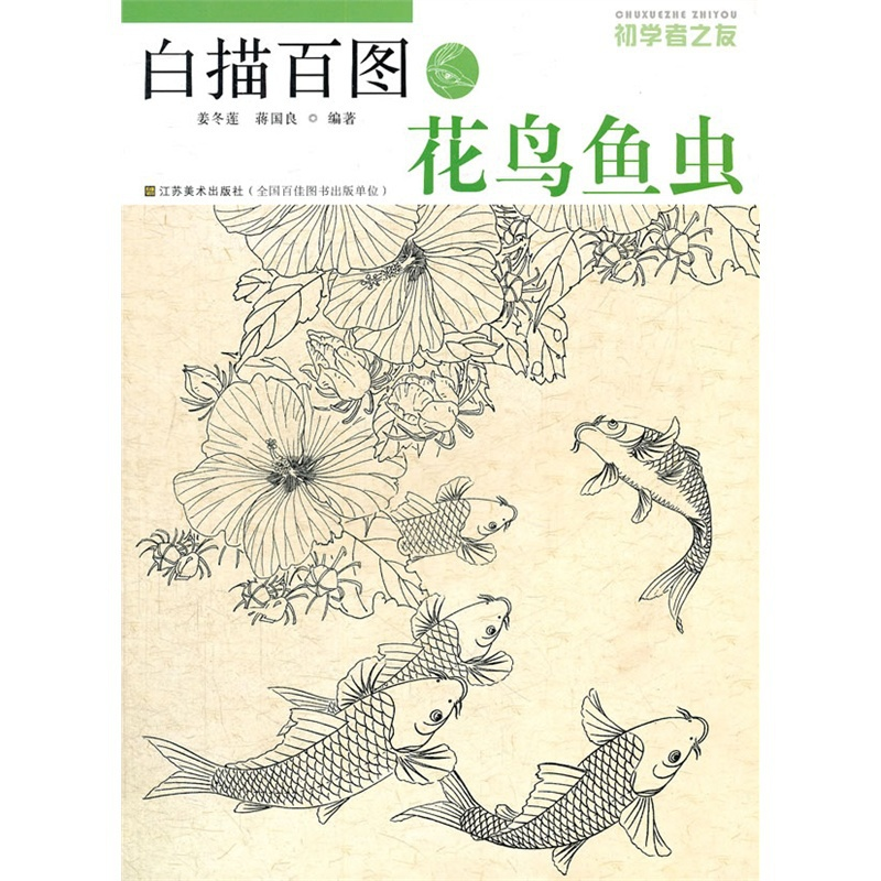 Chinese Line Drawing ----flowers, Birds, Fishes And Insects Painting,Chinese Traditional Gongbi Painting Books For Beginner