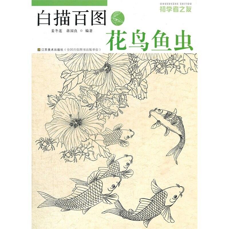 ⊰Chino dibujo ---- flores, pájaros, peces pintura de insectos ...