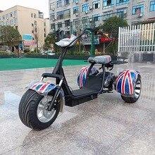 Мотоцикл электрический велосипед Citycoco электрический скутер три колеса мотор 1500 Вт литиевая батарея 12А Электрический мотоцикл Быстрая зарядка