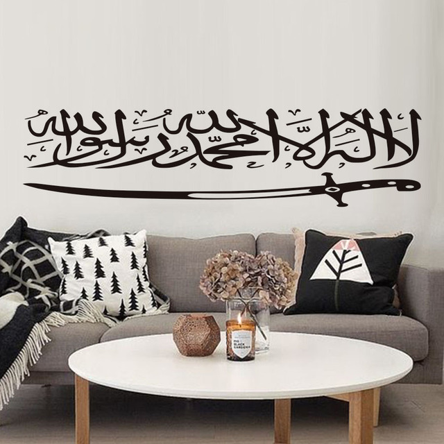 God Allah Quran Mural Art Islamic Wall Stickers Muslim Islamic ...