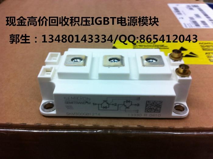 SKM300GB126D/SKM150GB173D/SKM200GB173D expensive recycling used power supply module