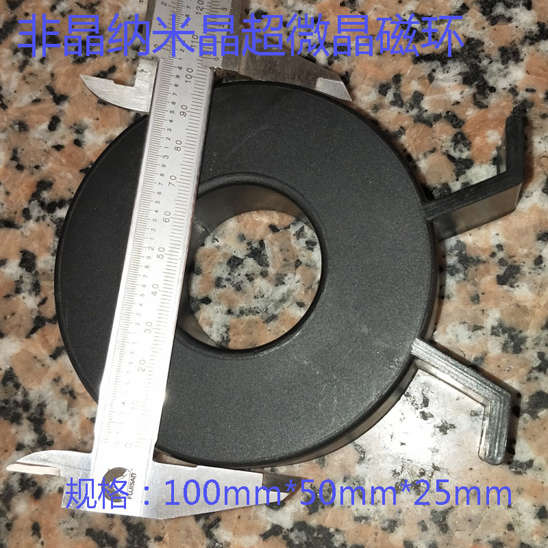 AMORPHOUS NANOCRYSTALLINE HIGH CONDUCTIVITY EMI FILTER POWER MAGNETIC RING 100X50X25 SHELL WITH FOOT MAGNETIC CORE